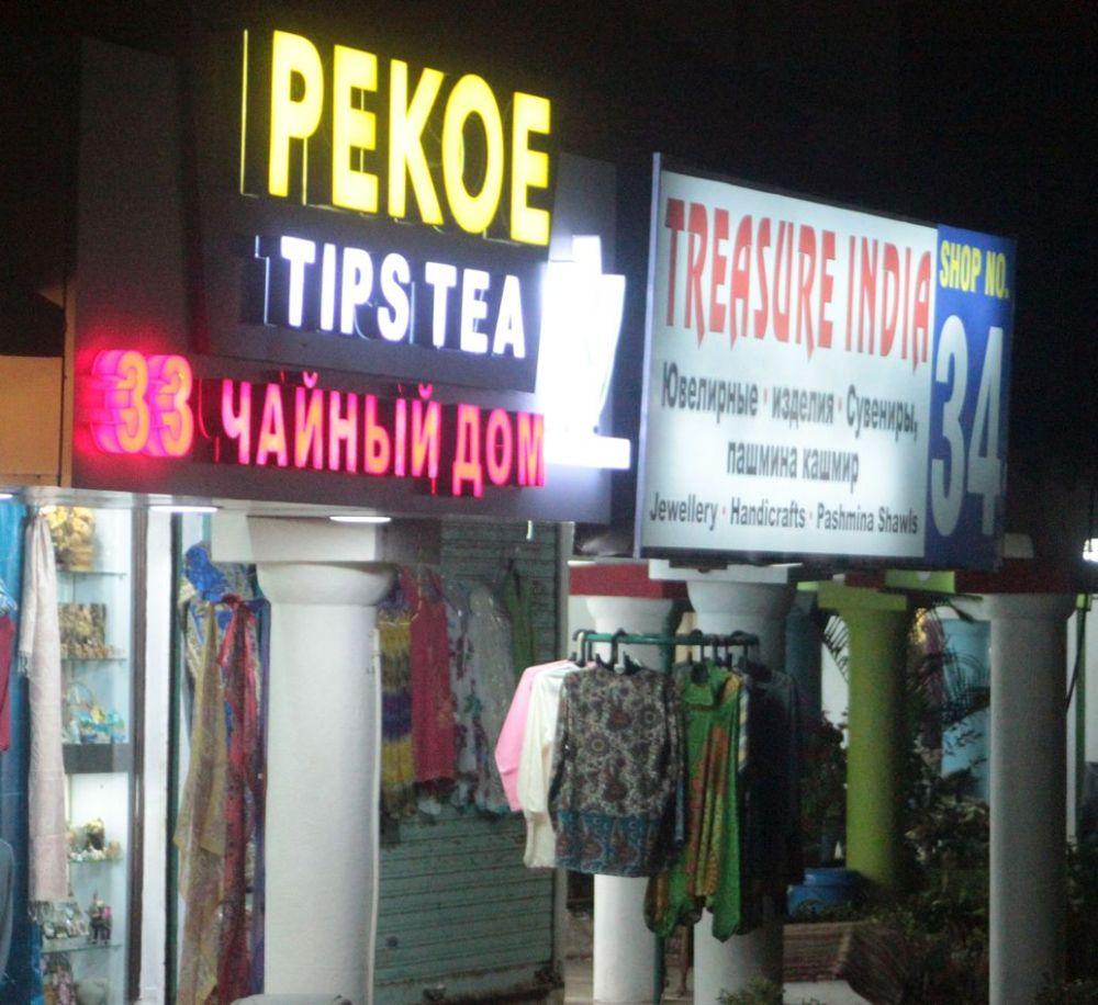 sklep_z_herbatą_goa_indie_rosja_rosjanie_czaj